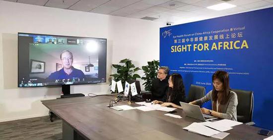 人民网|第三届中非眼健康发展线上论坛吸引91个国家和地区防盲人才汇聚云端