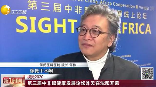 辽宁卫视第一时间|第三届中非眼健康发展论坛23日在沈阳开幕